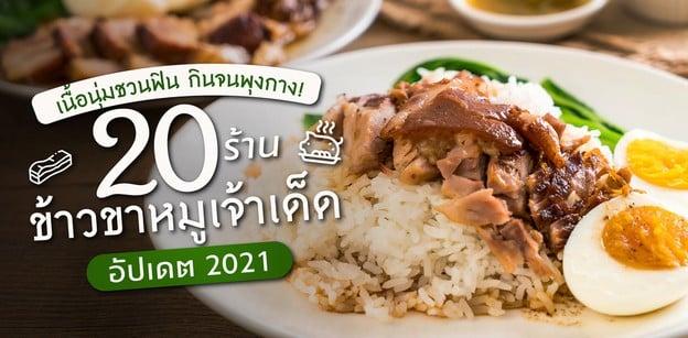 20 ร้านข้าวขาหมูเจ้าเด็ด ปี 2021 เนื้อนุ่มชวนฟิน กินจนพุงกาง!