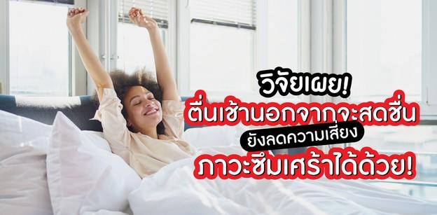 วิจัยเผย! ตื่นเช้านอกจากจะสดชื่น ยังลดความเสี่ยงภาวะซึมเศร้าได้ด้วย!