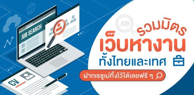 รวมเว็บสมัครงานรวมมิตร 'เว็บหางาน' ทั้งไทยและเทศ ฝากเรซูเม่ได้เลยฟรี ๆ