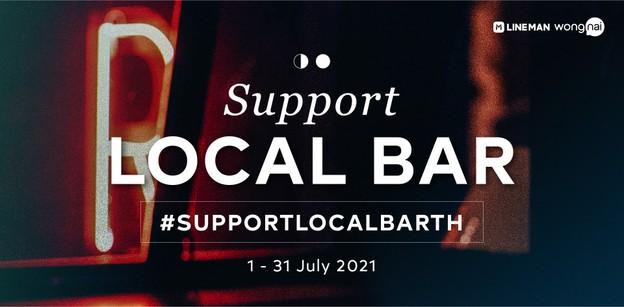 #SupportLocalBarTH แคมเปญช่วยเหลือผับบาร์