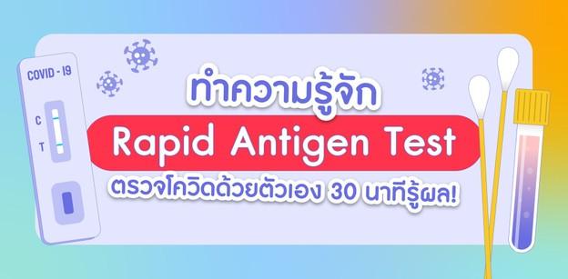 ทำความรู้จัก Rapid Antigen Test  ตรวจโควิดด้วยตัวเอง รู้ผลไวใน 30 นาที