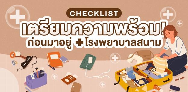 Checklist เตรียมความพร้อม! ก่อนมาอยู่โรงพยาบาลสนาม