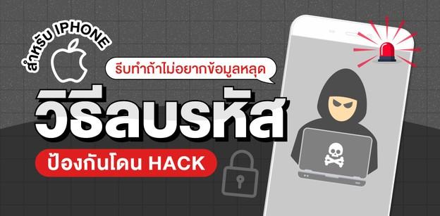 วิธีลบรหัสป้องกันโดน Hack รีบทำถ้าไม่อยากข้อมูลหลุด! (iPhone/iPad)