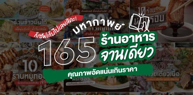 มหากาพย์! 165 ร้านอาหารจานเดียวเจ้าเด็ด คุณภาพอัดแน่นเกินราคา