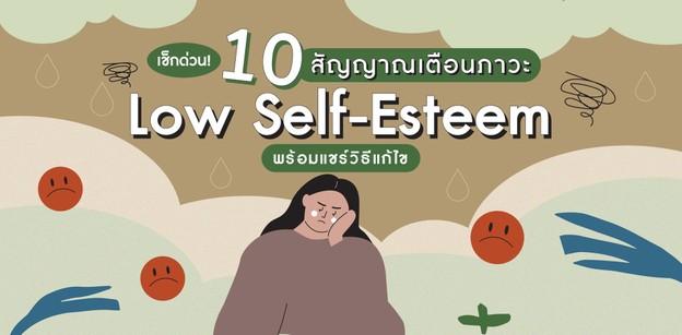 เช็กด่วน! 10 สัญญาณเตือนภาวะ Low Self-Esteem พร้อมแชร์วิธีแก้ไข