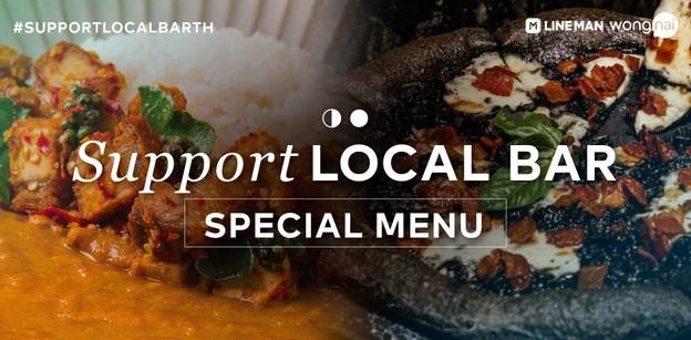 Support Local Bar Special Menu ไม่ขายเหล้าแต่ขายอาหารดี ๆ