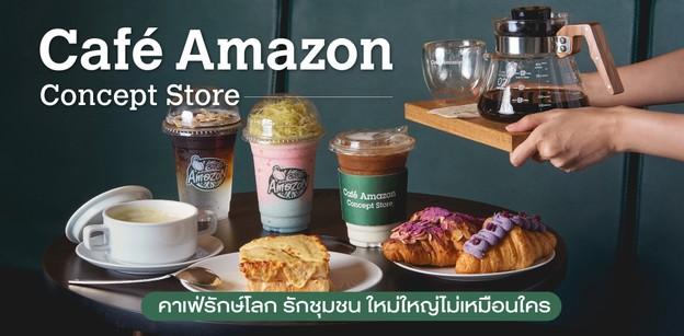 Cafe Amazon Landmark Concept Store คาเฟ่ใหญ่รักษ์โลก รักชุมชน