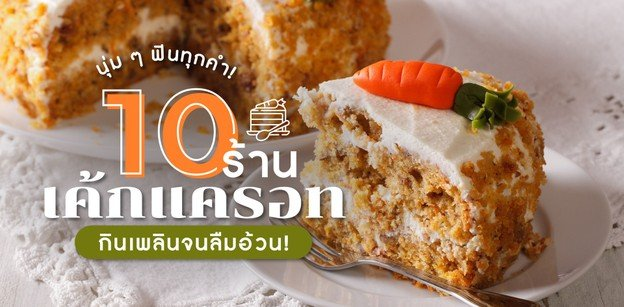 10 ร้านเค้กแครอทนุ่ม ๆ ฟินทุกคำ กินเพลินจนลืมอ้วน อัปเดต 2021!