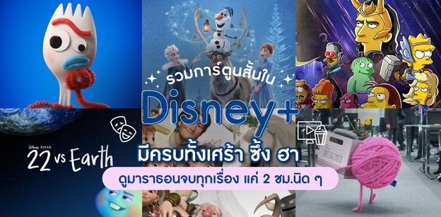 รวมการ์ตูนสั้นใน Disney+ มีครบ! ดูมาราธอนจบทุกเรื่อง แค่ 2 ชม.นิด ๆ