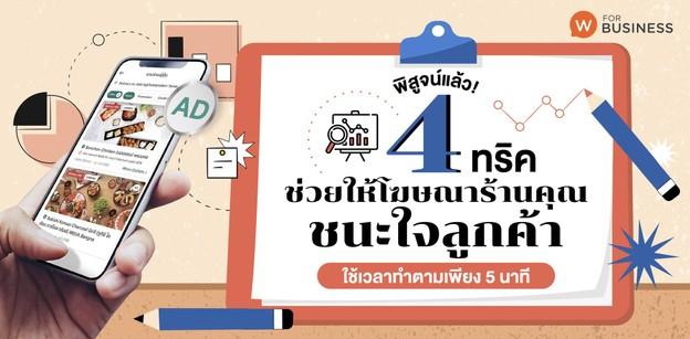 4 ทริค ช่วยให้โฆษณาบน LINE MAN ร้านคุณชนะใจลูกค้า ทำตามเพียง 5 นาที