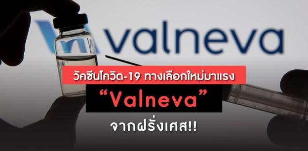 """รู้จักไว้ก่อน! วัคซีนโควิด-19 ทางเลือกใหม่มาแรง """"Valneva"""" จากฝรั่งเศส!"""