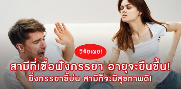 วิจัยเผย! สามีที่เชื่อฟังภรรยาจะอายุยืนขึ้น ยิ่งบ่นมากสามียิ่งสุขภาพดี