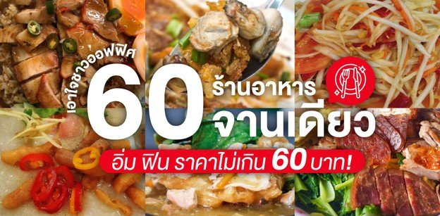 60 ร้านอาหารจานเดียว เอาใจชาวออฟฟิศ อิ่ม ฟิน ราคาไม่เกิน 60 บาท!