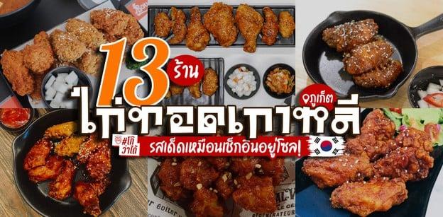 13 ร้านไก่ทอดเกาหลี ภูเก็ต รสเด็ดเหมือนเช็กอินอยู่โซล!