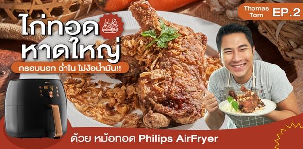 """วิธีทำ """"ไก่ทอดหาดใหญ่"""" เมนูทอดกรอบนอกฉ่ำใน ด้วยหม้อทอด Philips AirFrye"""