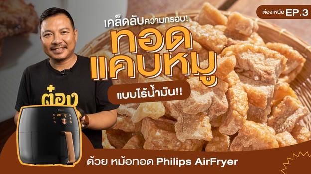 """วิธีทำ """"แคบหมู"""" เมนูหมูกรอบฟูไม่ง้อน้ำมัน ด้วยหม้อทอด Philips AirFryer"""
