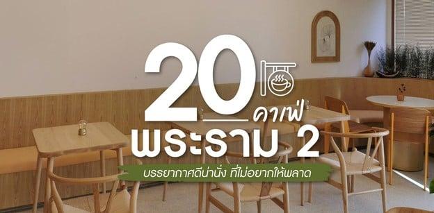 20 คาเฟ่พระราม 2 บรรยากาศดีน่านั่ง ที่ไม่อยากให้พลาดในปี 2021!