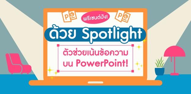 พรีเซนต์ปัง! ด้วย Spotlight ตัวช่วยเน้นข้อความบน PowerPoint!