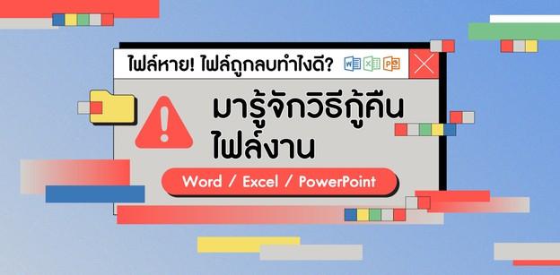 ไฟล์หายทำไงดี? มารู้จักวิธีกู้ไฟล์งาน Microsoft Office ง่ายนิดเดียว