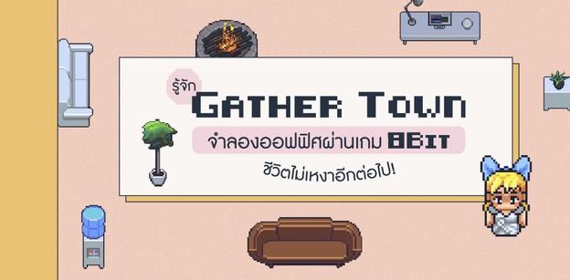"""รู้จัก """"Gather.Town""""  จำลองออฟฟิศผ่านเกม 8Bit ชีวิตไม่เหงาอีกต่อไป!"""