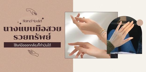 Hand Model นางแบบมือสวยรวยทรัพย์ ใช้แค่มือออกกล้องก็ทำเงินได้
