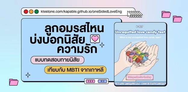 ลูกอมรสไหน บ่งบอกนิสัยความรัก แบบทดสอบทายนิสัยเทียบกับ MBTI จากเกาหลี