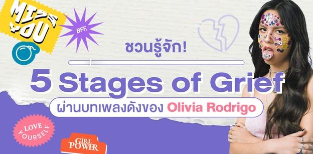 ชวนรู้จัก! 5 Stages of Grief ผ่านบทเพลงดังของ Olivia Rodrigo