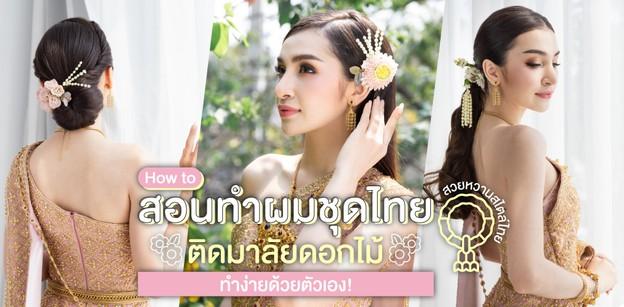 How to สอนทำผมชุดไทยติดมาลัยดอกไม้ สวยหวานสไตล์ไทย ทำง่ายด้วยตัวเอง!