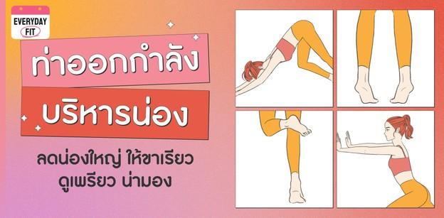 ท่าออกกำลังกายบริหารกล้ามเนื้อน่อง ลดน่องใหญ่ ให้ขาเรียว ดูเพรียวสวย!