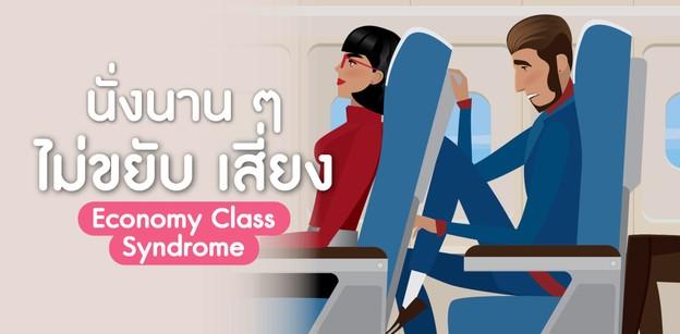 นั่งนาน ๆ ไม่ขยับไปไหน ก็เสี่ยง Economy class syndrome ได้แม้ไม่ได้บิน