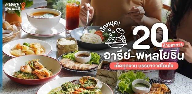20 ร้านอาหารอารีย์-พหลโยธิน ปี 2021 เด็ดทุกจาน บรรยากาศโดนใจ!