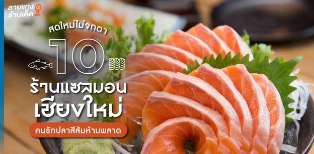 10 ร้านแซลมอนเชียงใหม่ สดใหม่ไม่จกตา คนรักปลาสีส้มห้ามพลาด