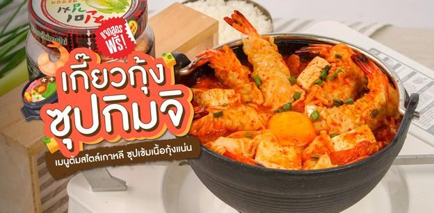 """วิธีทำ """"เกี๊ยวกุ้งซุปกิมจิ"""" เมนูต้มสไตล์เกาหลี ซุปเข้มเนื้อกุ้งแน่น"""