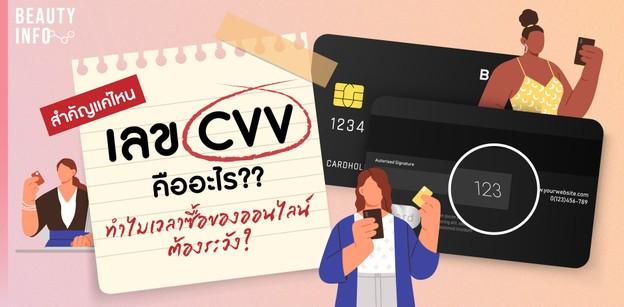เลข CVV คืออะไร สำคัญแค่ไหน ทำไมเวลาซื้อของออนไลน์ต้องระวัง?