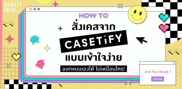 How to สั่งเคสจาก Casetify แบบเข้าใจง่าย ออกแบบเองได้ไม่เหมือนใคร!