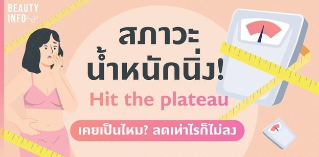 สภาวะน้ำหนักนิ่ง! (Hit the plateau) เคยเป็นไหม? ลดเท่าไรก็ไม่ลง