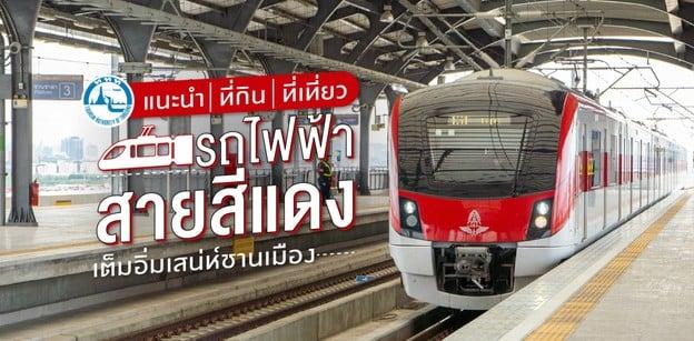 แนะนำ ที่กิน ที่เที่ยว ด้วยรถไฟฟ้าสายสีแดง เต็มอิ่มเสน่ห์ชานเมือง