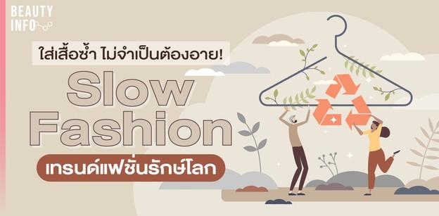 ใส่เสื้อซ้ำ ไม่จำเป็นต้องอาย! รู้จัก Slow Fashion เทรนด์แฟชั่นรักษ์โลก