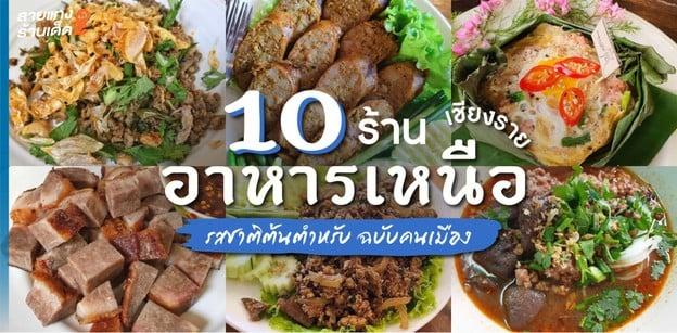 10 ร้านอาหารเหนือเชียงราย รสชาติต้นตำหรับ ฉบับคนเมือง ประจำปี 2021