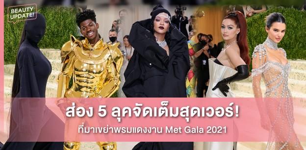 ส่อง 5 ลุคจัดเต็มสุดเวอร์ ที่มาเขย่าพรมแดงงาน Met Gala 2021!