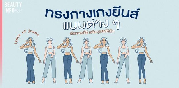 ทรงกางเกงยีนส์แบบต่าง ๆ เลือกทรงที่ใช่ เสริมบุคคลิกให้ดูเป๊ะปัง!