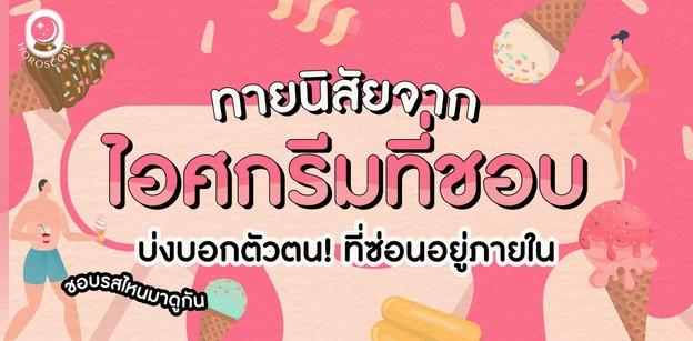 ทายนิสัยจากไอศกรีมที่ชอบ บ่งบอกตัวตน! ที่ซ่อนอยู่ภายใน ชอบรสไหนมาดูกัน