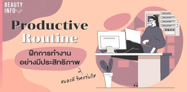 Productive Routine ฝึกการทำงานอย่างมีประสิทธิภาพ สมองดี จิตแจ่มใส