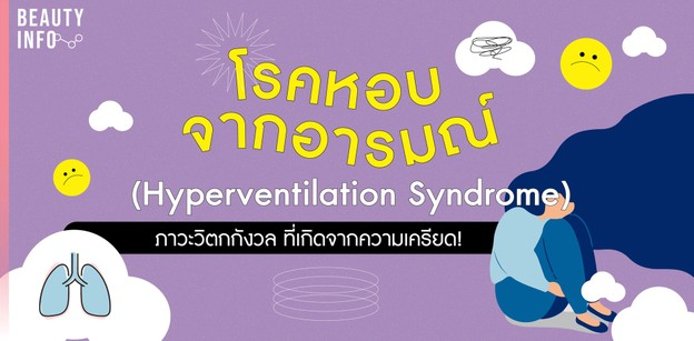 โรคหอบจากอารมณ์ (Hyperventilation Syndrome) ภาวะที่เกิดจากความเครียด!