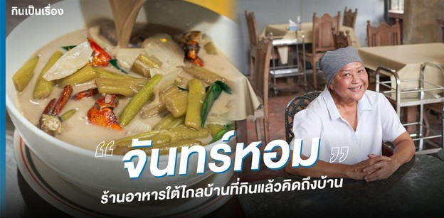 [รีวิว] จันทร์หอม ร้านอาหารใต้หอมเข้มแฝงความอบอุ่น กินแล้วคิดถึงบ้าน