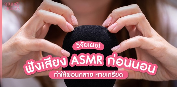 วิจัยเผย! ฟังเสียง ASMR ก่อนนอนทำให้ผ่อนคลายหายเครียด ช่วยให้หลับสบาย