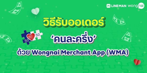 วิธีรับออเดอร์ 'คนละครึ่ง' กับ LINE MAN ด้วย Wongnai Merchant App