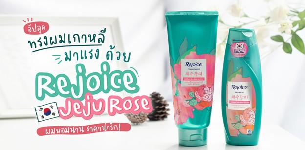 อัปลุคทรงผมเกาหลีมาแรง ด้วย 'Rejoice Jeju Rose' ผมหอมนาน ราคาน่ารัก!