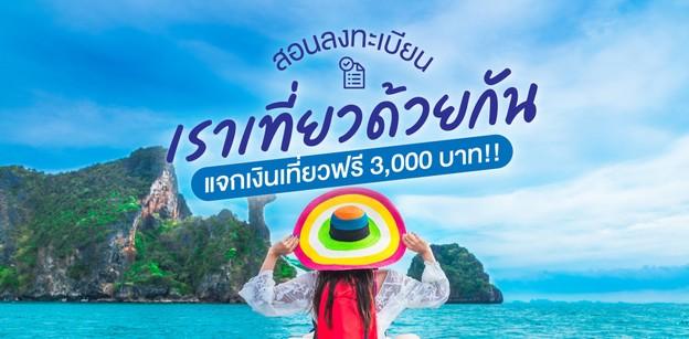 เช็กเงื่อนไข! เราเที่ยวด้วยกัน-ทัวร์เที่ยวไทย ลงทะเบียน 24 ก.ย. 64 นี้