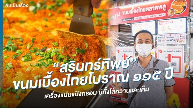 [รีวิว] สรินทิพย์ ร้านขนมเบื้องไทยโบราณ ๑๑๕ ปี หวานมันไส้แน่นทุกชิ้น